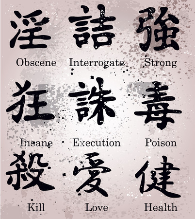 Kanji symbols Illustration