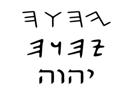 El tetragrámaton: ???? en hebreo y YHWH en la escritura latina, es el nombre bíblico de cuatro letras del Dios de Israel. Los libros de la Torá y el resto de la Biblia hebrea Ilustración de vector