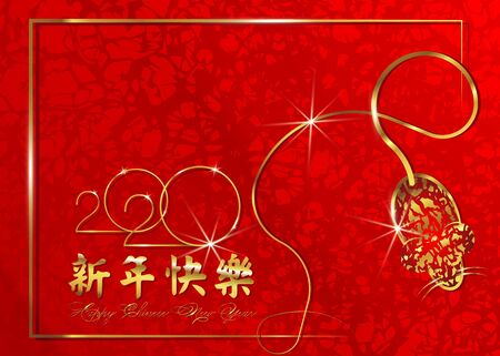 2020 Chinese New Year greeting card. year of the rat. Golden and red ornament. Gold luxury style design. Concept for holiday banner template, decor element. Translation: Happy Chinese New Year
