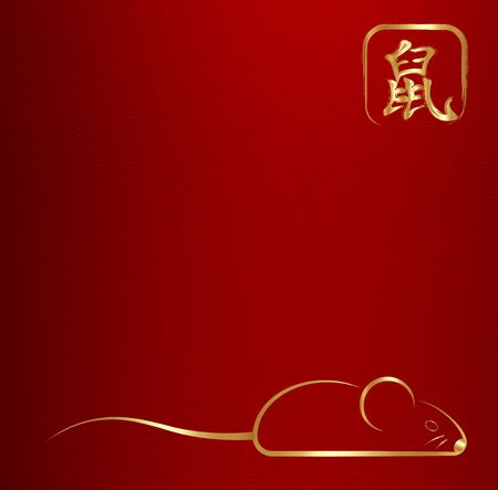 year of the rat square template with copy space for 2020 Happy Chinese New Year. Luxury greeting card party. Golden and red ornament. Concept for holiday banner, gold decor element. Translation: rat Illusztráció