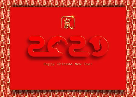 year of the rat template with copy space for 2020 Happy Chinese New Year. Luxury greeting card party. Gold and red ornament. Concept for holiday banner in paper cut style. Hieroglyphic Translation RAT