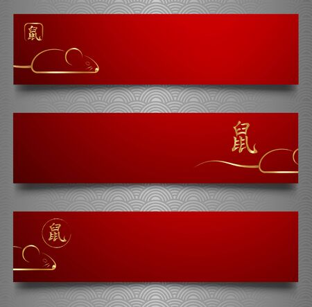 year of the rat set banners for 2020 Happy Chinese New Year. Luxury greeting card. Golden and red ornament. Concept for holiday banner template with copy space, gold decor element. Translation: rat