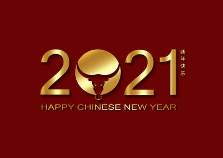 Gold Chinese new year 2021 year of the ox, isolated on red luxury background. Golden Logo, greeting card, flyers, poster (Chinese Translation: happy new year, year of ox)