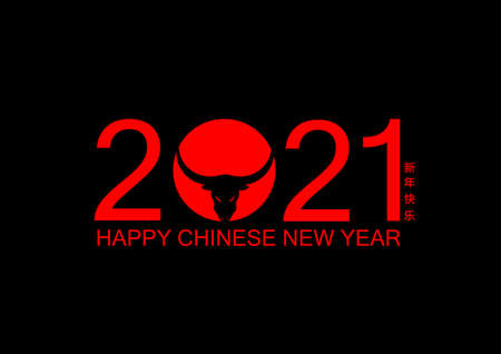 Chinese new year 2021 year of the ox, isolated on black background. Red logo, greeting card, flyers, poster (Chinese Translation: happy new year, year of ox)