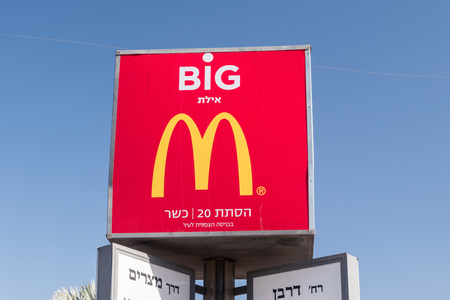Eilat, Israel - February 9, 2019: Logo of McDonalds with Hebrew inscription. Editorial