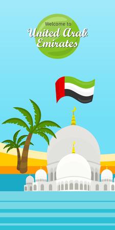 アラブ首長国連邦フラット スタイル ベクトル概念