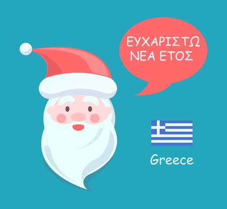 Affiche du père Noël grec et drapeau icône illustration vectorielle Banque d'images - 92281332