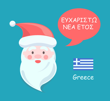 Greek Santa Claus poster and flag icon vector illustration
