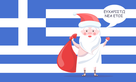 Greek Santa Claus in white cloth and Christmas hat holds big red bag full of gifts wishes happy New Year in native language vector illustration. Banco de Imagens - 97309419