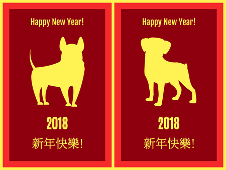 Chinese New Year Poster with Dogs Silhouettes