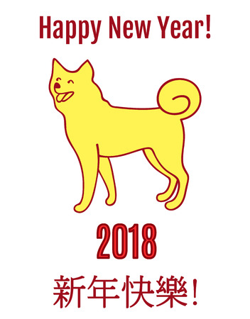 Happy New Year 2018 Chinese calendar symbol dog isolated on white background. Vector illustration with hieroglyphs and congratulation from cute akita
