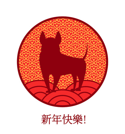 Dog silhouette inside circle in Chinese style with pattern behind and hieroglyphs underneath isolated cartoon vector illustration on white background. Illustration