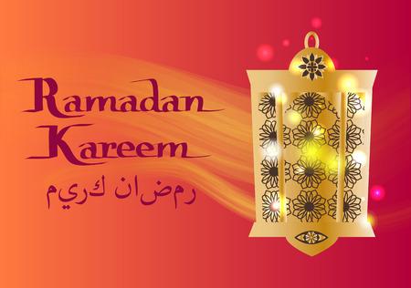 Ramadan Kareem Written Arabic Calligraphy Lantern