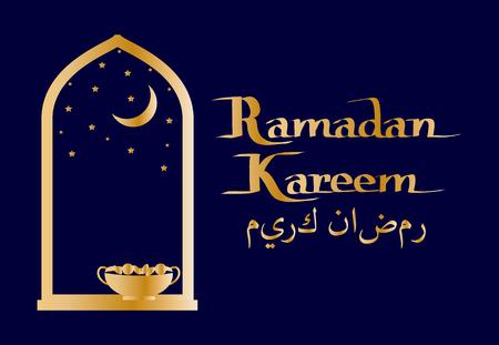 Ramadan Kareem Iscrizione araba e finestra, ciotola