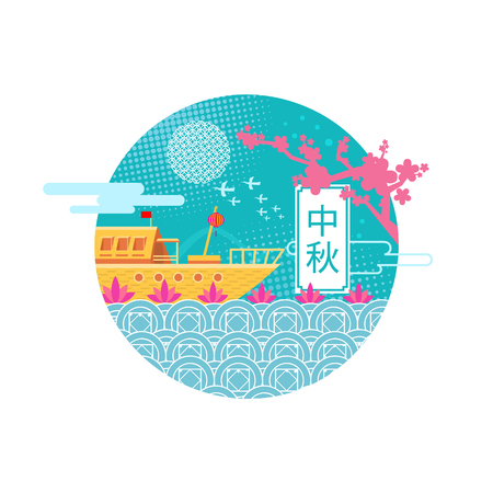 Mid autumn festival abstract color vector poster, isolated illustration of ship with red lantern, sakura tree and flock of birds, traditional asian holiday