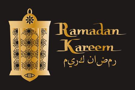 Ramadan Kareem arabic calligraphy and traditional lantern islamic greeting card design for muslim great holiday vector illustration in flat style