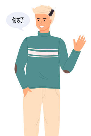 International nationality, race man waving hand, gesturing saying hello. Young guy welcome, talking at native language, dialogue cloud, linguistic difference. Young man. Diverse nations, ethnicity Ilustração