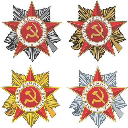 Star of the soviet order of Patriotic War. Vector set.