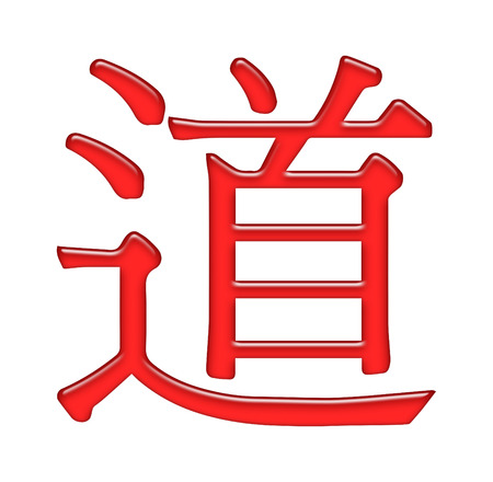 the Chinese  hieroglyph    for meaning - dao Stock Photo
