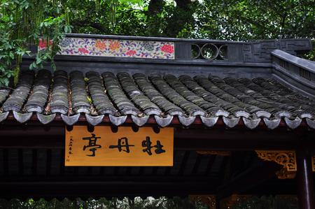 shu: Pavilion