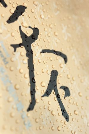 Chinese text with waterdrop , the word read tianxia and it means  world  or under the sun 版權商用圖片