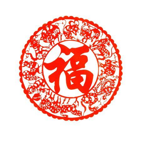 flores chinas: Chino tradicional corte de papel para la celebraci�n del Festival de Primavera o de boda, muy popular en chino familia.El pronunciaci�n de la palabra en el centro se fu, significa buena fortuna. Foto de archivo