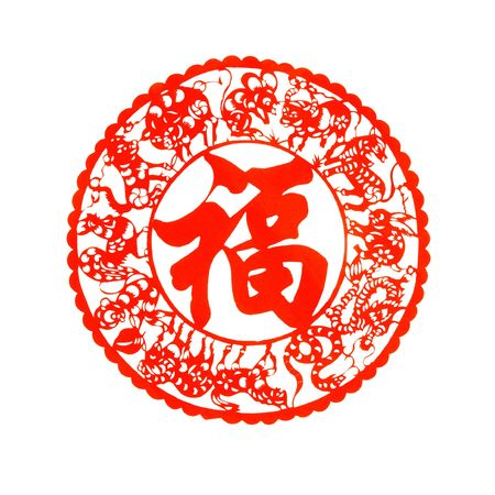 Traditional Chinese Paper-cut for celebration of Spring Festival or Wedding, very popular in Chinese family.The pronunciation of the word in the centre is fu, means good fortune. Stock Photo