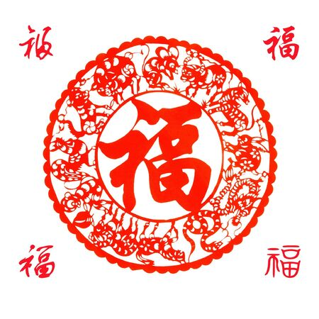 pronunciation: Traditional Chinese Paper-cut for celebration of Spring Festival or Wedding, very popular in Chinese family.The pronunciation of the text is fu, means good fortune. Stock Photo