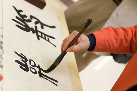inkstone: Chinese Calligraphy writed by a old man. Stock Photo