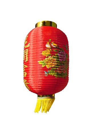 Traditional and decorative Chinese lantern isolated on white background,The prints and texts  means Fortune comes with blooming flowers.Popular during the chinese new year. photo