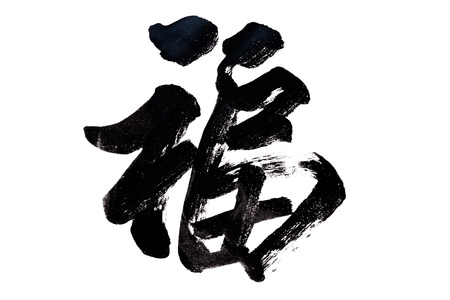 goodluck: This Chinese character  Stock Photo