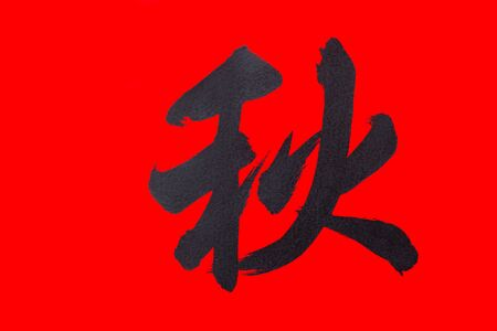 chinese script: Chinese Calligraphy on the red background.This character