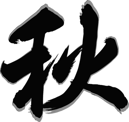illustration of Chinese Calligraphy,vectorization done by hand from my handwriting several year before.This character  Vector