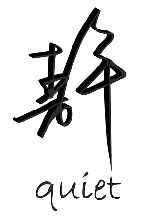 peace and quiet: 3D Chinese character,