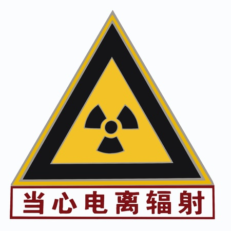 ionizing radiation risk: triangular nuclear warning sign with chinese word