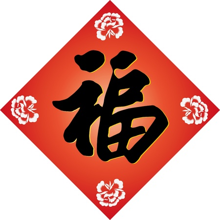 good luck: Vector for Chinese Spring Festival couplets.Red is not only a lucky colour for the Chinese,and the character inside Fu means Blessing, Good Fortune, Good Luck,it is one of the most popular Chinese characters used in Chinese New Year.