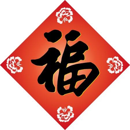 """buena suerte: Vector para el Festival de Primavera chino couplets.Red no es sólo un color de suerte para los chinos, y el personaje dentro de """"Fu"""" significa bendición, buena fortuna, buena suerte, que es uno de los caracteres chinos más populares utilizadas en el Año Nuevo Chino."""