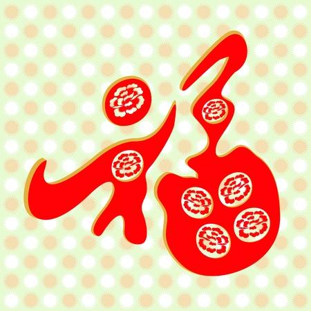 Carácter abstracto chino para la buena fortuna, este carácter chino, significa bendiciones y buena fortuna, es uno de los personajes más populares de China. Vectores