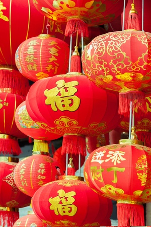 chinese script: Hanging red lanterns with Chinese traditional patterns and script in Chinese New year Spring Festival  Stock Photo