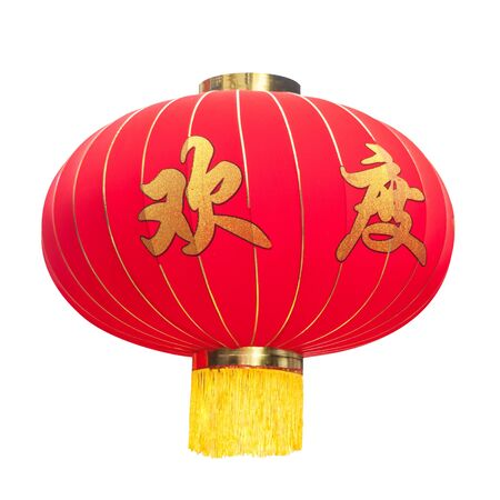auspicious words: Red Chinese Lantern isolated on white Background  The word on lantern means happy festival