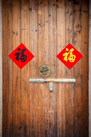 Two colorful Chinese blessing FU on the Chinese traditional wooden door