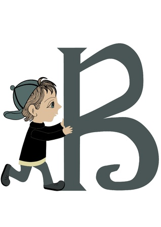 B for Boy Vector