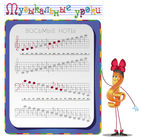eighth: Music lessons, exercises for children. development of skills for writing and drawing. Handwriting Practice Worksheets. Draw a eighth note