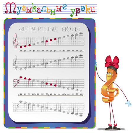 quarter note: Music lessons, exercises for children. development of skills for writing and drawing. Handwriting Practice Worksheets. Draw a Quarter note