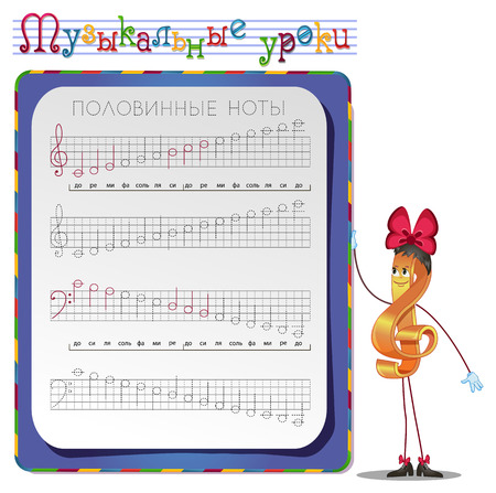 half note: Music lessons, exercises for children. development of skills for writing and drawing. Handwriting Practice Worksheets. Draw a half note Vectores