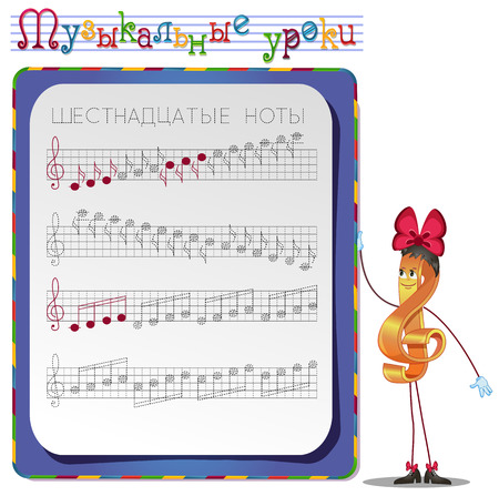 sixteenth note: Music lessons, exercises for children. development of skills for writing and drawing. Handwriting Practice Worksheets. Draw a sixteenth note