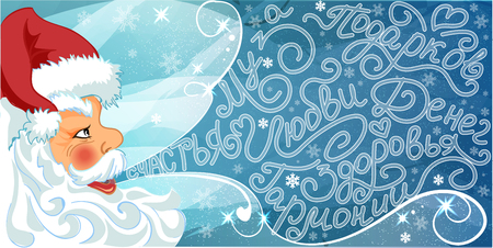 oldman: Merry Santa Claus in the cold congratulations wishes in Russian (Muse, happiness, love, health, money, gifts, harmony, happiness)