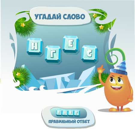 guess: Visual Game for children. Task: guess the word in Russian language (translation - guess a word, right answer- snow).