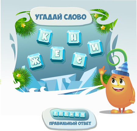 guess: Visual Game for children. Task: guess the word in Russian language (translation - guess a word, right answer-  SNOWBALL). Illustration