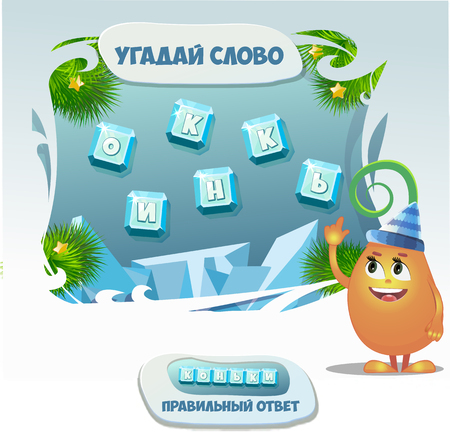 guess: Visual Game for children. Task: guess the word in Russian language (translation - guess a word, right answer-  SKATES).
